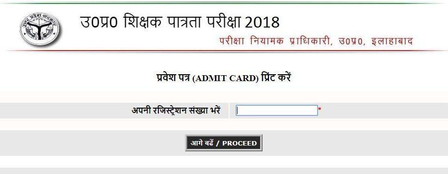 UPTET Admit Card
